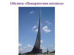 Обелиск «Покорителям космоса»