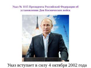 Указ № 1115 Президента Российской Федерации об установлении Дня Космических в