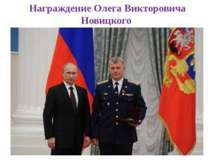 Награждение Олега Викторовича Новицкого