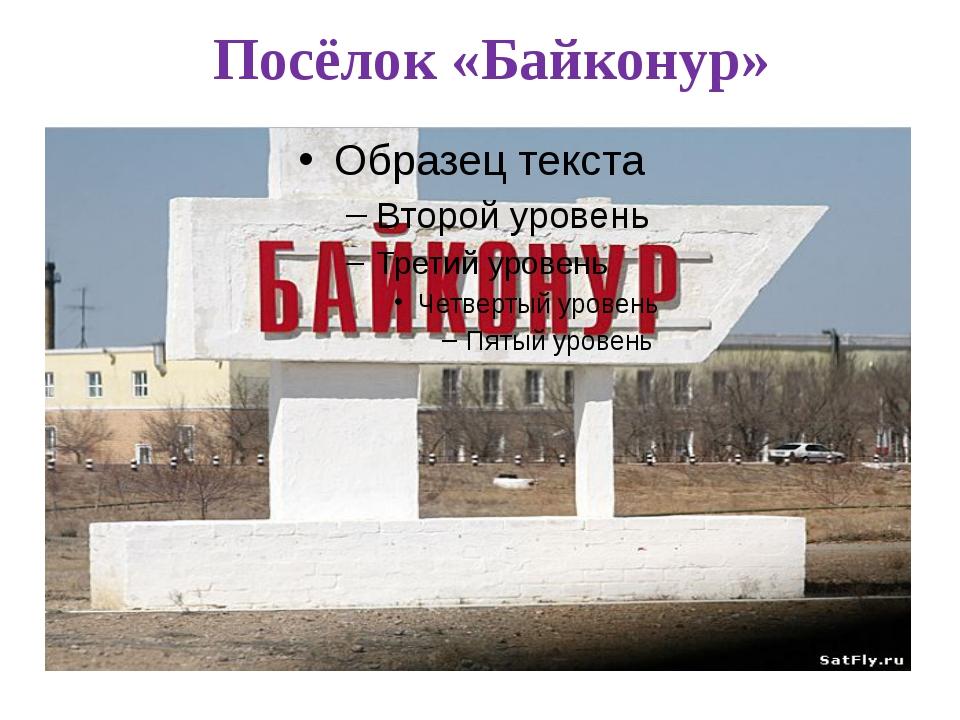 Посёлок «Байконур»
