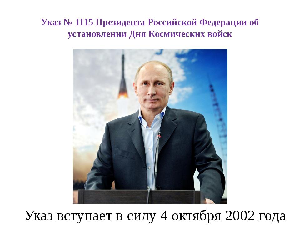 Указ № 1115 Президента Российской Федерации об установлении Дня Космических в...