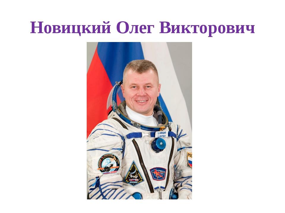 Новицкий Олег Викторович