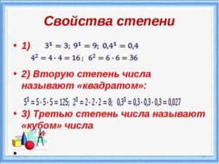 Свойства степени 1) 2) Вторую степень числа называют «квадратом»: 3) Третью с
