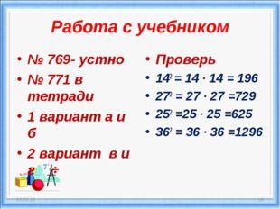 Работа с учебником № 769- устно № 771 в тетради 1 вариант а и б 2 вариант в и