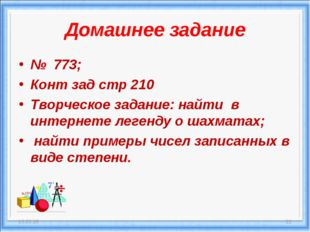 Домашнее задание № 773; Конт зад стр 210 Творческое задание: найти в интернет