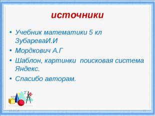 источники Учебник математики 5 кл ЗубареваИ.И Мордкович А.Г Шаблон, картинки