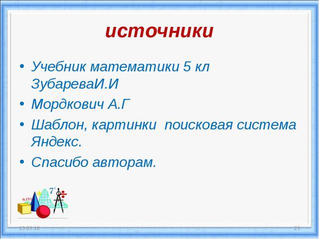 источники Учебник математики 5 кл ЗубареваИ.И Мордкович А.Г Шаблон, картинки...