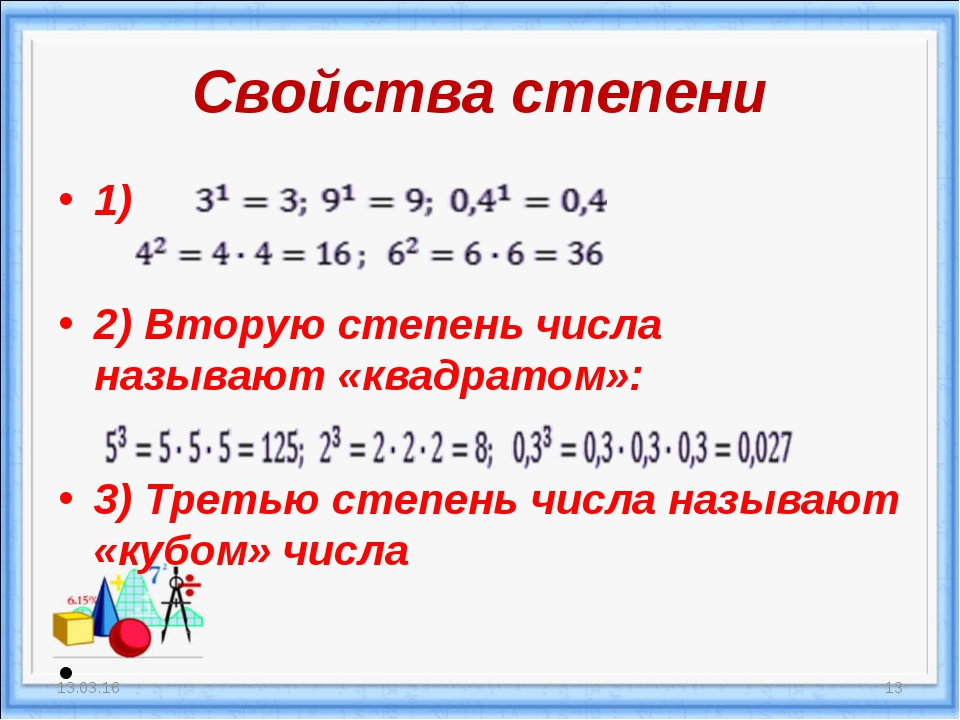 Свойства степени 1) 2) Вторую степень числа называют «квадратом»: 3) Третью с...