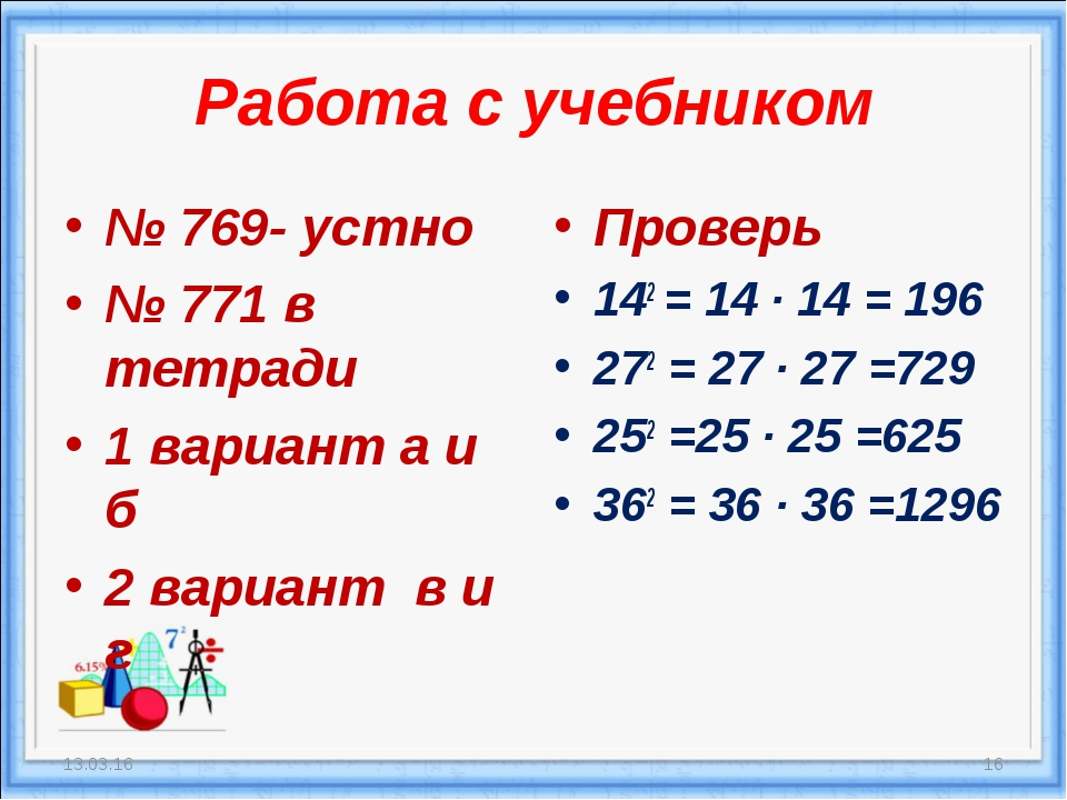 Работа с учебником № 769- устно № 771 в тетради 1 вариант а и б 2 вариант в и...