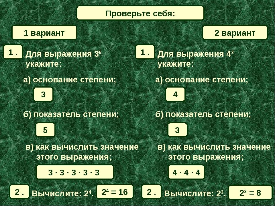 Математический диктант 1 вариант 2 вариант а) основание степени; б) показател...