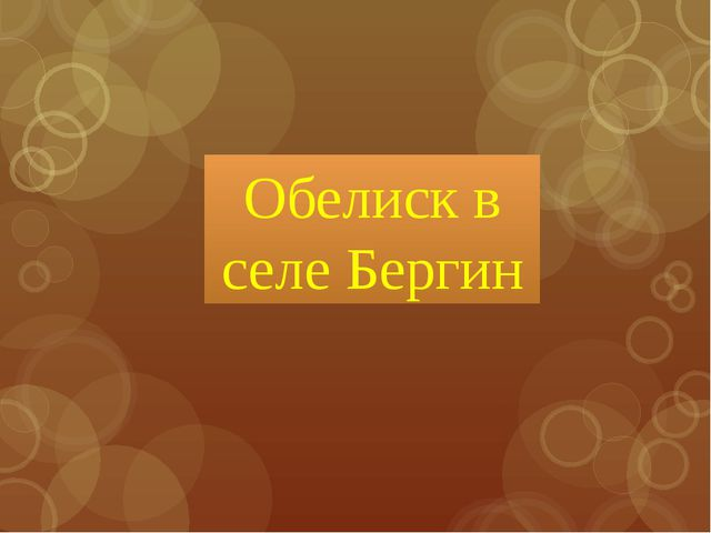 Обелиск в селе Бергин