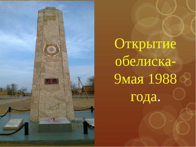 Открытие обелиска- 9мая 1988 года.