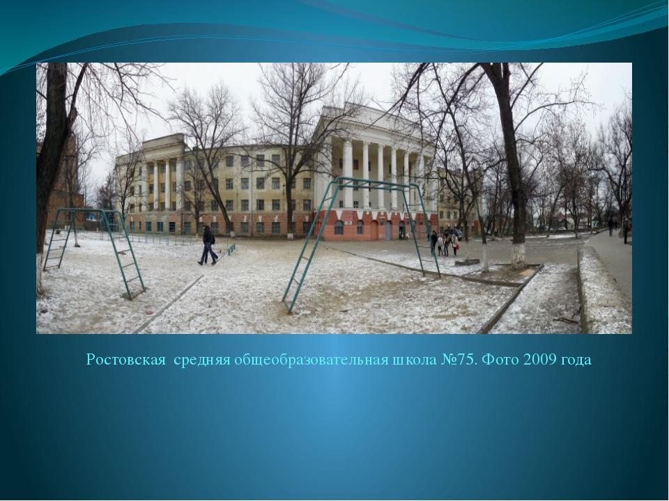 Ростовская средняя общеобразовательная школа №75. Фото 2009 года