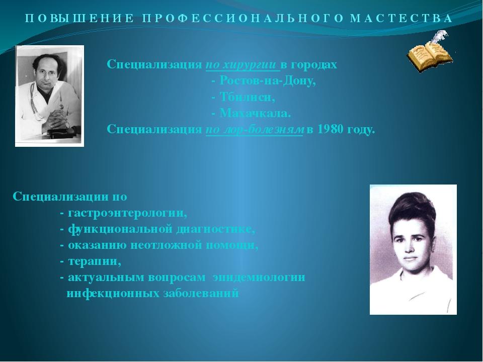 Специализация по хирургии в городах - Ростов-на-Дону, - Тбилиси, - Махачкала....