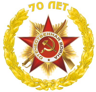 http://www.gkb.med75.ru/common-files/victory.png