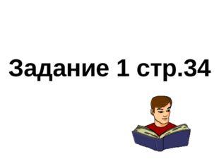 Задание 1 стр.34