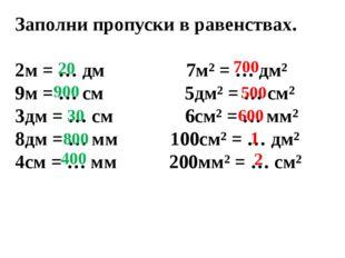 Заполни пропуски в равенствах. 2м = … дм 7м² = … дм² 9м = … см 5дм² = … см² 3