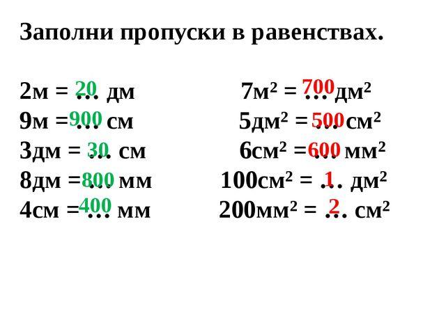 Заполни пропуски в равенствах. 2м = … дм 7м² = … дм² 9м = … см 5дм² = … см² 3...