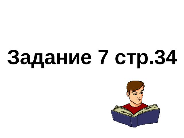 Задание 7 стр.34