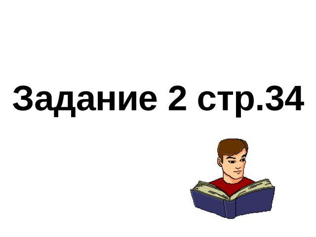 Задание 2 стр.34