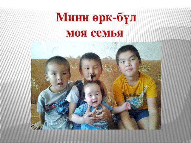 Мини өрк-бүл моя семья
