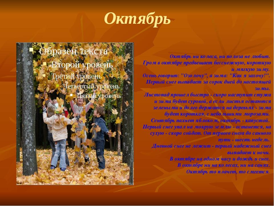 Октябрь Октябрь ни колеса, ни полоза не любит. Гром в октябре предвещает бесс...