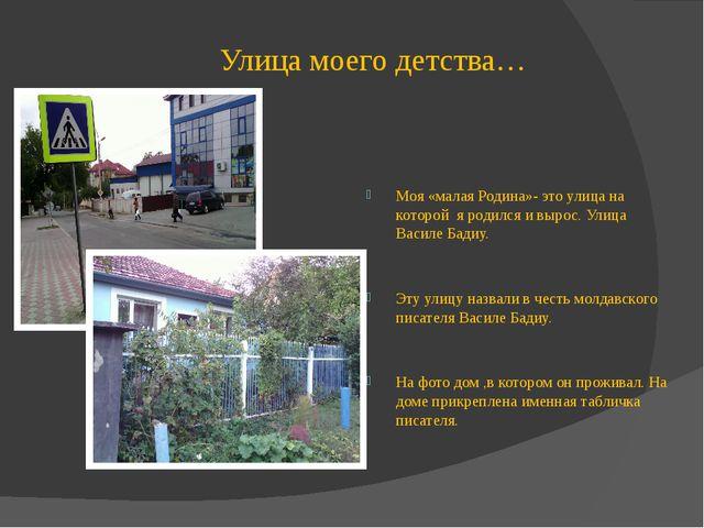 Улица моего детства… Моя «малая Родина»- это улица на которой я родился и выр...