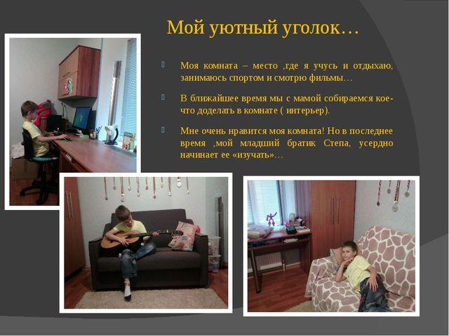 Мой уютный уголок… Моя комната – место ,где я учусь и отдыхаю, занимаюсь спор...