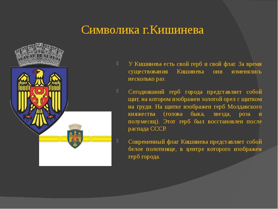 Символика г.Кишинева У Кишинева есть свой герб и свой флаг. За время существо...