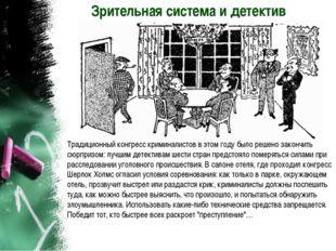 Зрительная система и детектив Традиционный конгресс криминалистов в этом году