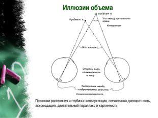 Иллюзии объема Признаки расстояния и глубины: конвергенция, сетчаточная диспа