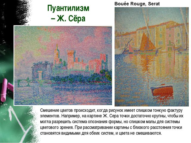 Пуантилизм – Ж. Сёра Смешение цветов происходит, когда рисунок имеет слишком...