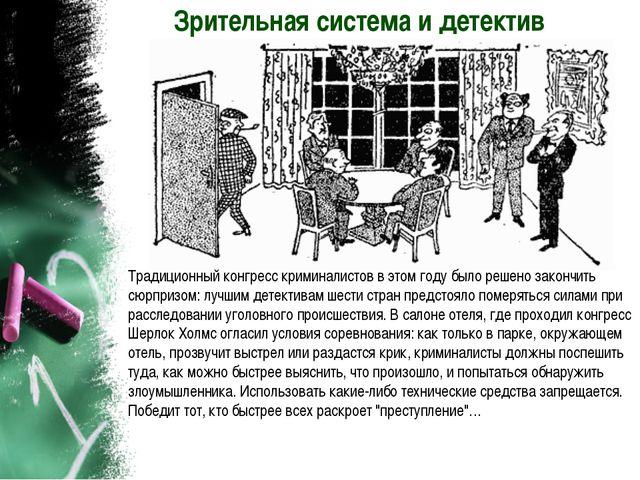 Зрительная система и детектив Традиционный конгресс криминалистов в этом году...