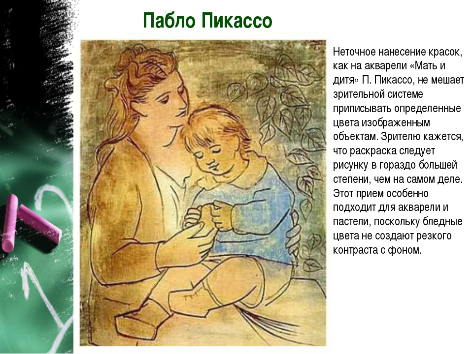 Пабло Пикассо Неточное нанесение красок, как на акварели «Мать и дитя» П. Пик...