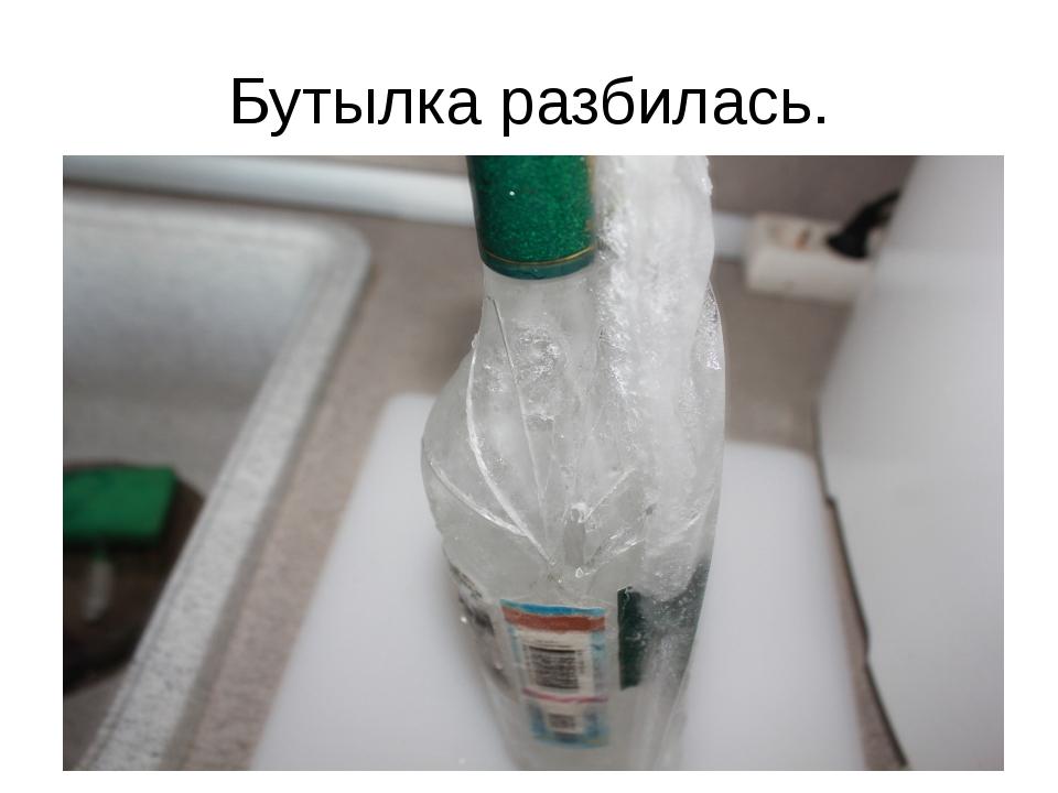 Бутылка разбилась.