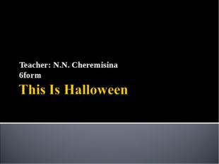 Teacher: N.N. Cheremisina 6form