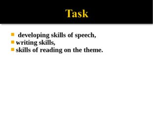 developing skills of speech, writing skills, skills of reading on the theme.