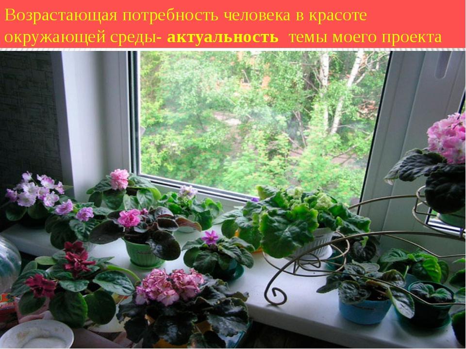 Возрастающая потребность человека в красоте окружающей среды- актуальность т...