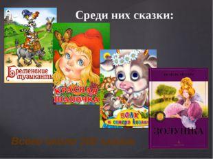Среди них сказки: Всего около 200 сказок