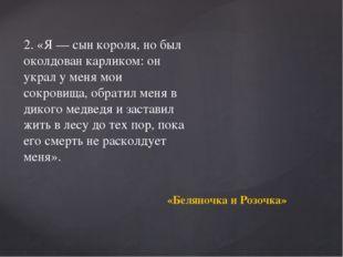 2. «Я — сын короля, но был околдован карликом: он украл у меня мои сокровища,