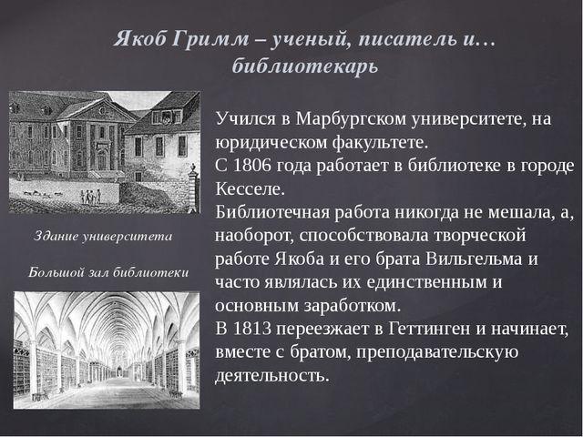 Якоб Гримм – ученый, писатель и… библиотекарь Здание университета Большой зал...