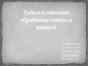 Исполнитель: оркина Ксения Студентка 11ДО Руководитель: Болотова Е.Ю. Художес