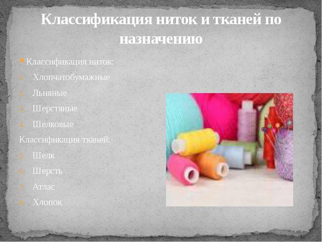 Классификация ниток: Хлопчатобумажные Льняные Шерстяные Шелковые Классификаци...