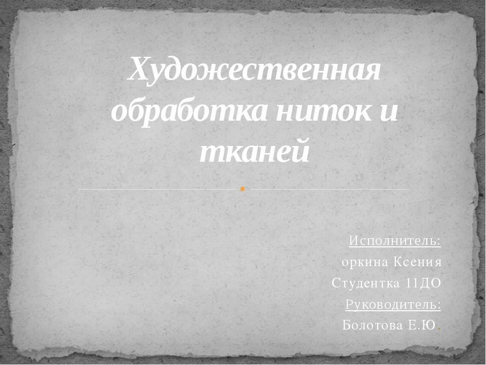 Исполнитель: оркина Ксения Студентка 11ДО Руководитель: Болотова Е.Ю. Художес...