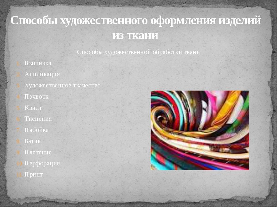 Способы художественной обработки ткани Вышивка Аппликация Художественное ткач...