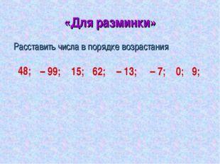 «Для разминки» Расставить числа в порядке возрастания 48; – 99; 15; 62; – 13;