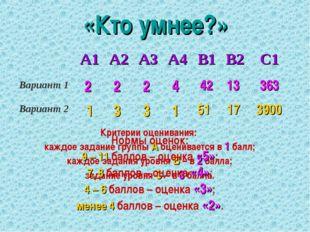 «Кто умнее?» 2 2 2 1 1 3 3 42 13 363 4 51 17 3900 Критерии оценивания: каждое