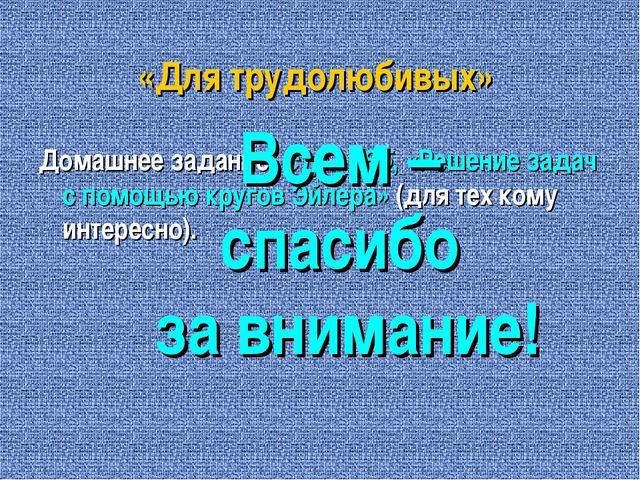 «Для трудолюбивых» Домашнее задание: стр. 185, «Решение задач с помощью круго...