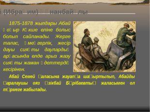 Зиялы достарының ықпалы арқасында Абай орыс әдебиетімен, атап айтқанда Пушкин