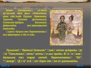 Кемеңгер ақын «Екі түрлі нәрсе ғой сыр мен сымбат» деген өлеңінде адамның сы